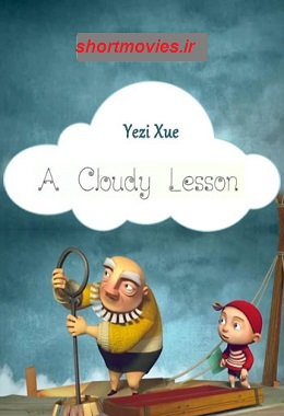 Cloudy Lesson