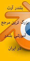 بزرگترین مرجع آموزشی بلندر در ایران