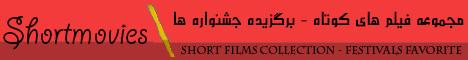 مجوعه فیلم های کوتاه - برگزیده جشنواره ها