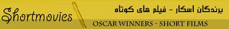 برندگان اسکار - فیلم های کوتاه