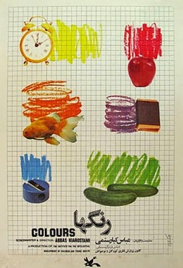 19760000-Rangha_The_Colours_Abbas_Kiarostami
