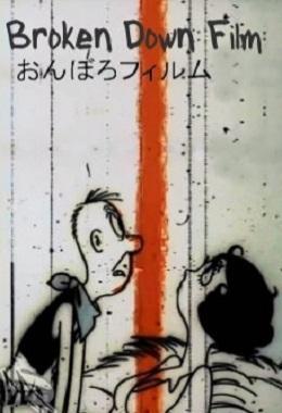 Broken.Down.Film.(1985)
