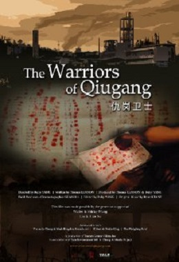 The.Warriors.of.Qiugang.by.Ruby.Yang