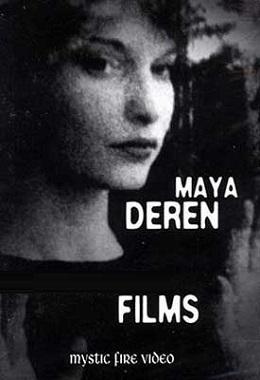 Maya Deren