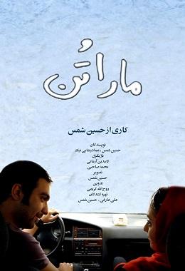 دانلود فیلم کوتاه ماراتن از حسین شمس