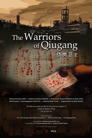 دانلود مستند کوتاه The Warriors of Qiugang