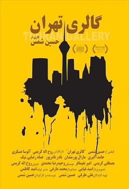 دانلود فیلم کوتاه گالری تهران از حسین شمس