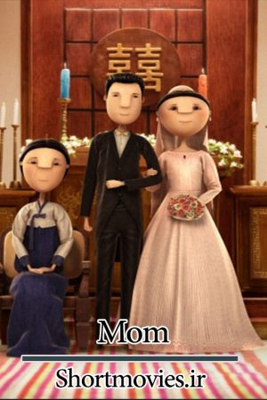 دانلود انیمیشن کوتاه mom