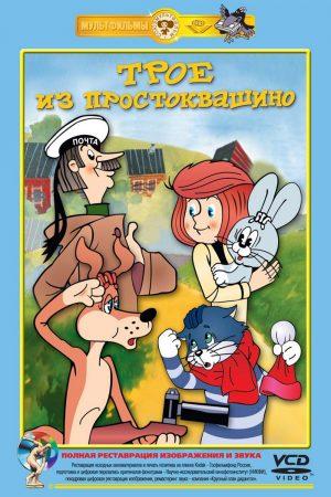 دانلود انیمیشن کوتاه Three from Prostokvashino