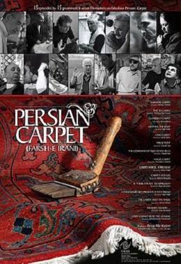 دانلود ۱۵ فیلم کوتاه با عنوان فرش ایرانی از ۱۵ کارگردان برجسته ایرانی