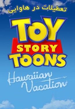 دانلود انیمیشن کوتاه Hawaiian Vacation