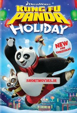 دانلود انیمیشن کوتاه Kung Fu Panda Holiday