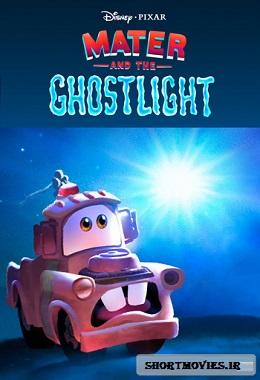 دانلود انیمیشن کوتاه Mater and the Ghostlight