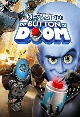دانلود انیمیشن کوتاه Megamind: The Button of Doom