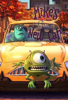 دانلود انیمیشن کوتاه Mike's New Car