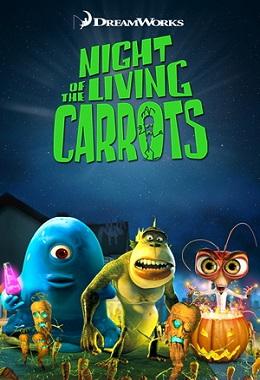 دانلود انیمیشن کوتاه Monsters vs Aliens: Night of the Living Carrots