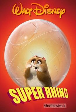 دانلود انیمیشن کوتاه Super Rhino
