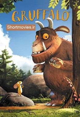 دانلود انیمیشن کوتاه The Gruffalo