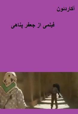 دانلود فیلم کوتاه آکاردئون از جعفر پناهی