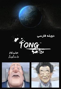 دانلود انیمیشن کوتاه Tong