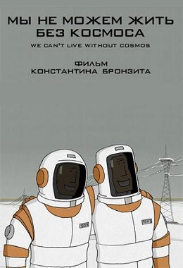 دانلود انیمیشن کوتاه We Can't Live Without Cosmos