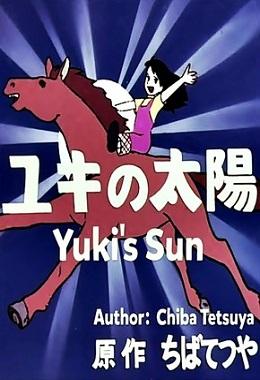 دانلود انیمیشن کوتاه Yuki no Taiyou