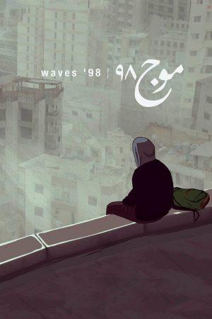 دانلود انیمیشن کوتاه Waves '98