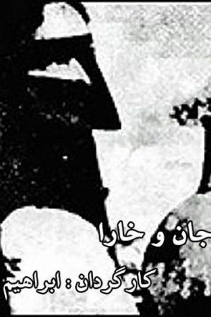 دانلود مستند کوتاه موج و مرجان و خارا از ابراهیم گلستان