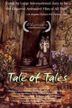 دانلود انیمیشن کوتاه Tale of Tales