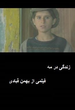 دانلود فیلم کوتاه زندگی در مه از بهمن قبادی