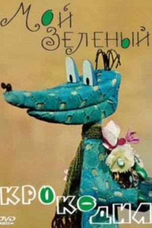 دانلود انیمیشن کوتاه My Green Crocodile