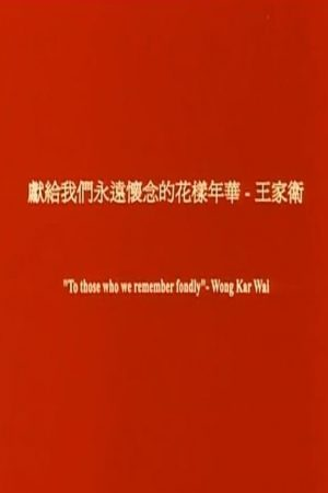 دانلود فیلم کوتاه Hua yang de nian hua