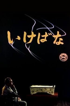 دانلود مستند کوتاه Ikebana