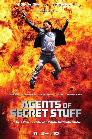 دانلود فیلم کوتاه Agents of Secret Stuff
