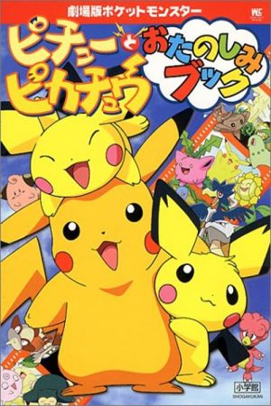 دانلود انیمیشن کوتاه Pokemon: Pikachu and Pichu
