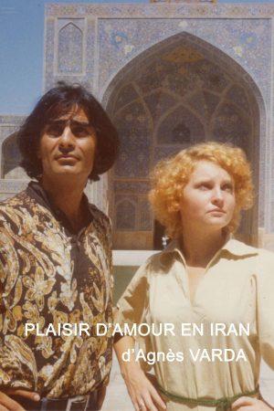 دانلود مستند کوتاه The Pleasure of Love in Iran