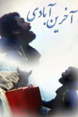فیلم کوتاه آخرین آبادی از مجید مجیدی