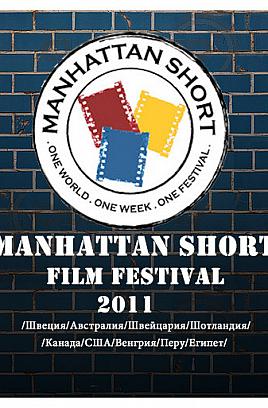 دانلود مجموعه فیلم های کوتاه برگزیده جشنواره منهتن ۲۰۱۱