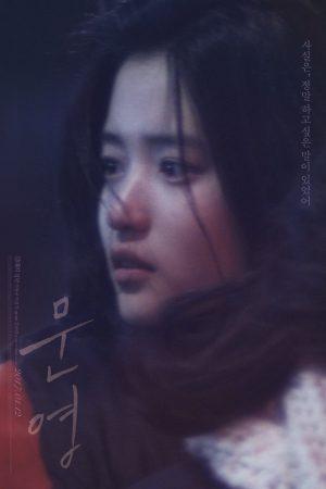 فیلم کوتاه Moon Young