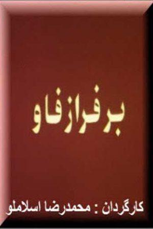 دانلود مستند کوتاه بر فراز فاو از محمد رضا اسلاملو