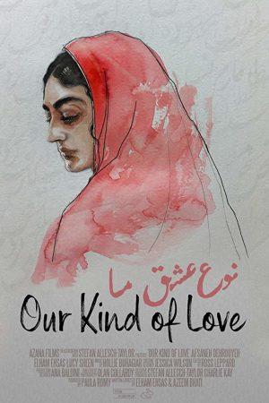 فیلم کوتاه Our Kind of Love
