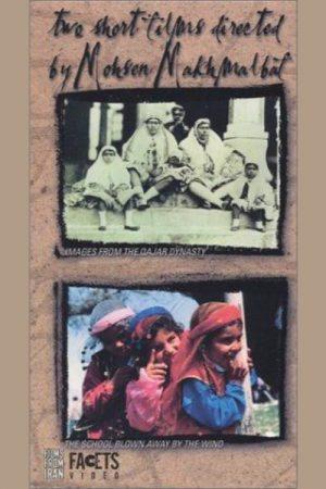 فیلم کوتاه Images from the Ghajar Dynasty از محسن مخملباف