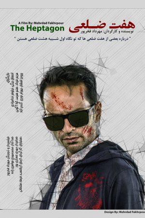 فیلم کوتاه هفت ضلعی از مهرداد فخرپور