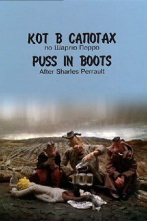 انیمیشن کوتاه Puss in Boots