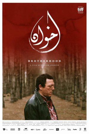 فیلم کوتاه Brotherhood
