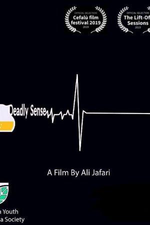 فیلم کوتاه حس کشنده از علی جعفری