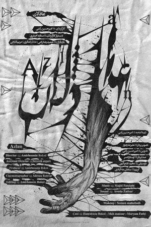 فیلم کوتاه عاذلان از امیر حسین رکنی