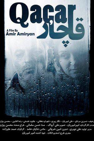 فیلم کوتاه قاچار از امیر امیریان کاظمی